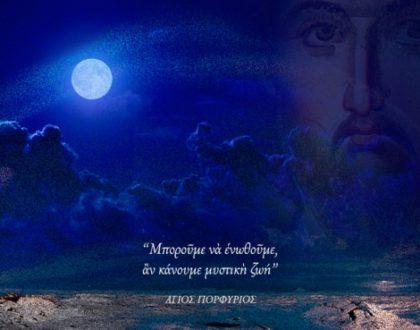 Ο Γέροντας και ο Σκορπιός – Μίλησαν με το Χριστό…