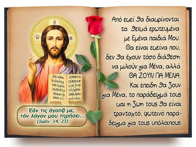 Με τη Χάρις του Θεού και ο Λέοντας, αν Επιθυμεί, Αμνός Γίνεται!