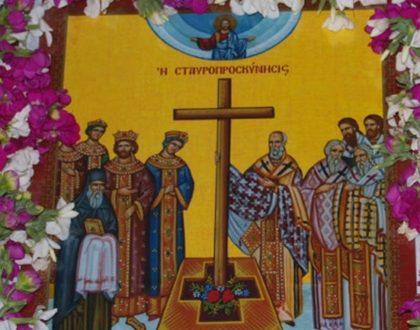Ακολουθούμε το Παράδειγμα των Μαρτύρων της Εκκλησίας μας, ή Ντρεπόμαστε Ακόμα και να Ομολογήσουμε την Πίστη μας;