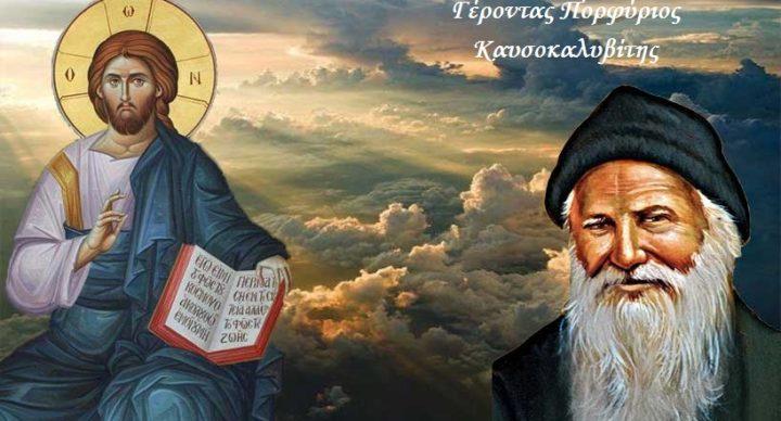 Γέροντας Πορφύριος Καυσοκαλυβίτης «Τι Εστί Χριστός»