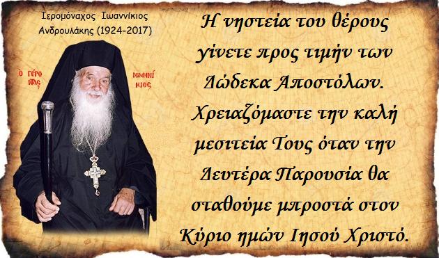 Η Νηστεία του Θέρους 24-28 Ιουνίου (Διδασκαλία Γέροντος Ιωαννικίου)