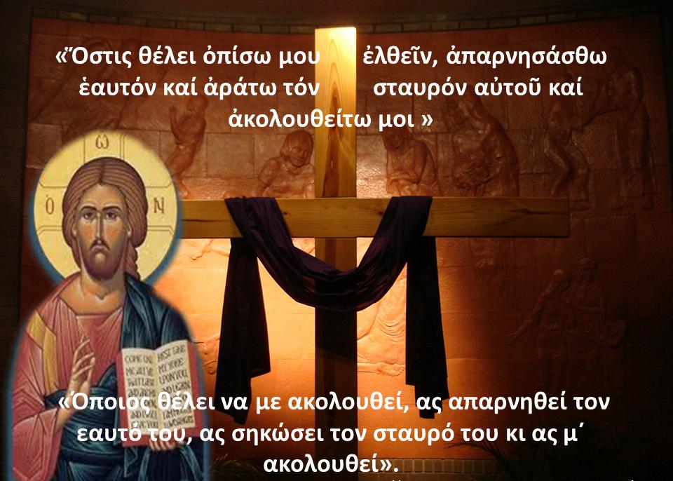 Πως Ένας Αλλόθρησκος Αποφάσισε να Γίνει Χριστιανός Ορθόδοξος