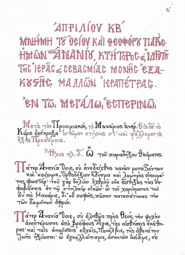 https://www.osiosxatziananias.gr/wp-content/uploads/2019/06/4-001-745x1024.jpg
