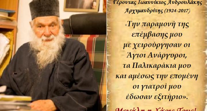 Άγιοι Ανάργυροι - Γιατί ο Γέροντας Ιωαννίκιος τους Αποκαλούσε «τα Παλικαράκια μου»
