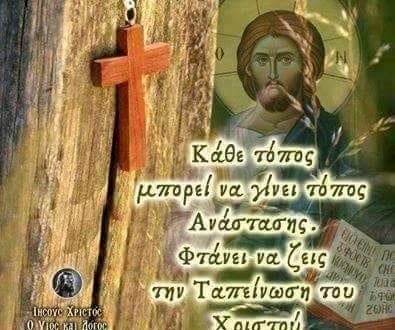 Ποιος Είναι Αληθινά Μεγάλος στα Μάτια του Θεού;