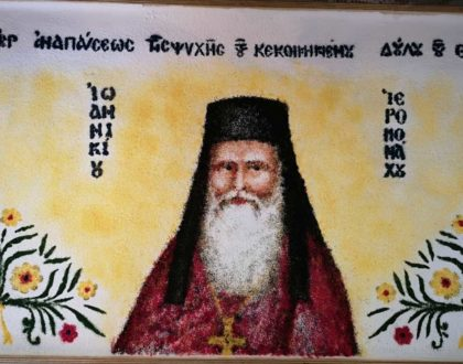 Τελέσθει το Διετές Μνημόσυνο του Γέροντος Ιωαννικίου Ανδρουλάκη