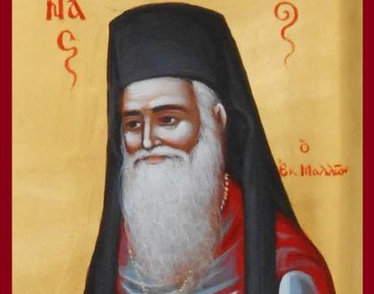 Πάντα Επίκαιρος ο Μακαριστός Γέροντας Ιωαννίκιος Ανδρουλάκης