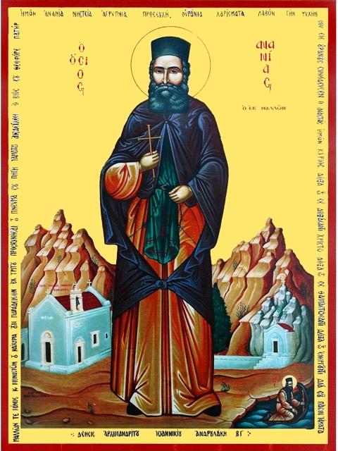 Ιερά Πανύγηρις Του Οσίου Πατρός Ημών Χατζη-Ανανία