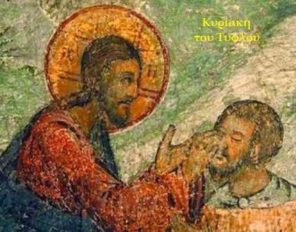 Οι Δούλοι του Συμφέροντος και η Εκκλησία του Χριστού. (video)