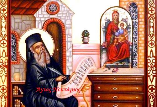 Ύμνος (Ακροστιχίδα) Αγίου Νεκταρίου προς την Υπεραγία Θεοτόκο