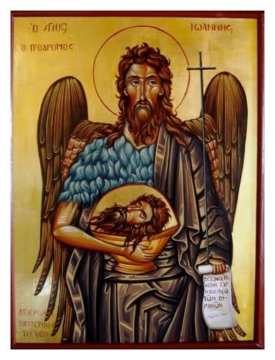 Ποιο το Φρόνημα του Αγίου Ιωάννου του Προδρόμου;